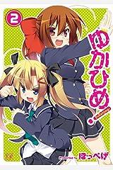 ゆかひめ! (2) (まんがタイムKRコミックス) コミック