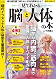 見てわかる脳と人体の本 (サクラムック)