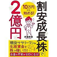 10万円から始める! 割安成長株で2億円