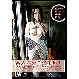 素人四畳半生中出し136 京子 28歳 [DVD]