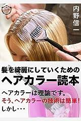 髪を綺麗にしていくためのヘアカラー読本: セルフヘアカラーのあなたへ、そうヘアカラーの技術はやさしい。しかし・・・ Kindle版