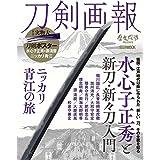 刀剣画報 水心子正秀と新刀・新々刀入門/ ニッカリ青江の旅 (ホビージャパンMOOK 1085)