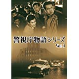 警視庁物語シリーズ Vol.1 [DVD]