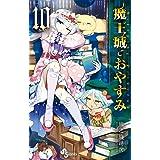 魔王城でおやすみ(10) (少年サンデーコミックス)