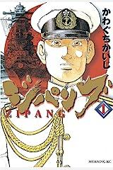 ジパング(1) (モーニングコミックス) Kindle版