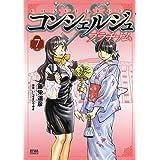 コンシェルジュ プラチナム 7 (ゼノンコミックス)
