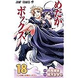 めだかボックス 18 (ジャンプコミックス)
