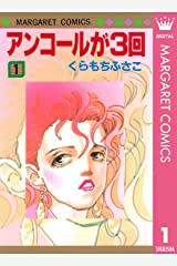 アンコールが3回 1 (マーガレットコミックスDIGITAL) Kindle版
