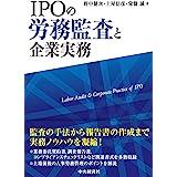 IPOの労務監査と企業実務