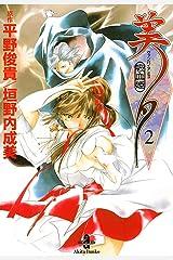 吸血姫美夕 2 (秋田文庫) Kindle版