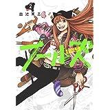 フールズ 2 (ヤングジャンプコミックス)