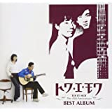 トワ・エ・モワ ベストアルバム~デビュー45周年Single Collection&Covers~