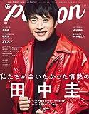 TVガイドPERSON VOL.91 (TOKYO NEWS MOOK 853号)
