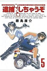 逮捕しちゃうぞ<新装版>(5) (アフタヌーンコミックス) Kindle版