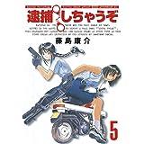 逮捕しちゃうぞ<新装版>(5) (アフタヌーンコミックス)