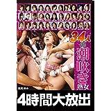 34人の潮吹き熟女 [DVD]