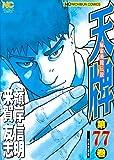 天牌 (77) (ニチブンコミックス)
