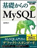 基礎からのMySQL 第3版 (基礎からシリーズ)