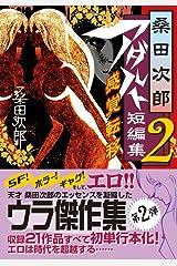 桑田次郎アダルト短編集 2 感覚転移 Kindle版