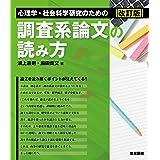心理学・社会科学研究のための調査系論文の読み方 改訂版