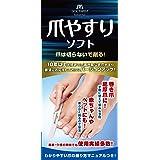 巻き爪専門院公式 爪やすり 3本入り ドクタリストケア 肥厚爪 爪切り