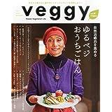 veggy (ベジィ) 2014年 04月号 [雑誌]