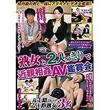 熟女と2人っきりで 近親相姦AV 鑑賞会 [DVD]
