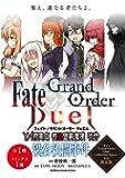 Fate/Grand Order Duel YA特異点 密室遊戯魔境 渋谷 渋谷決闘事件 「Fate/Grand Order Duel -collection figure-」付き限定版 (角川コミックス・エース・エクストラ)