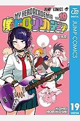 僕のヒーローアカデミア 19 (ジャンプコミックスDIGITAL) Kindle版