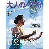 大人のハワイ Vol.46 (別冊家庭画報)