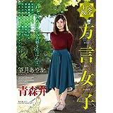 【完全主観】方言女子 青森弁 [DVD]