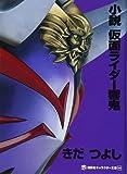 小説 仮面ライダー響鬼 (講談社キャラクター文庫)