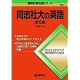同志社大の英語[第8版] (難関校過去問シリーズ)