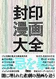 封印漫画大全 (鉄人文庫)