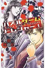 パズルゲーム☆トレジャー 1 (白泉社レディース・コミックス) Kindle版