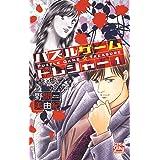 パズルゲーム☆トレジャー 1 (白泉社レディース・コミックス)