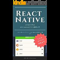 React NativeとExpoで作るiOS・Androidアプリ開発入門 - これ一冊でストアリリースまで進める本格…