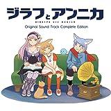 ジラフとアンニカ Original Sound Track Complete Edition