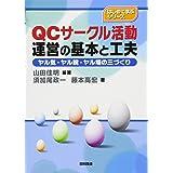 QCサークル活動運営の基本と工夫: ヤル気・ヤル腕・ヤル場の三づくり (はじめて学ぶシリーズ)