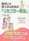 障がいを持つ子のための「リセプター療法」 (最新治療!「新脳針」と「感覚統合」)