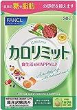 (新)ファンケル (FANCL) カロリミット (約30回分) 90粒 [機能性表示食品]