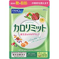 ファンケル (FANCL) (新) カロリミット (約30回分) 90 粒 (機能性表示食品) ご案内手紙付き ダイエッ…