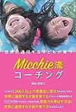 世界に通用する子どもが育つMicchie流コーチング(ブックトリップ)