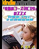 奇跡のコース(ACIM)のススメ。自習のコツとその実際の効果 奇跡のコース ガイド