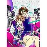 プロミス・シンデレラ (12) (裏少年サンデーコミックス)