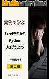 実例に学ぶExcelを生かすPythonプログラミング mission1  第二版