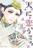 天に恋う 11 (ミッシィコミックス/Next comics F)