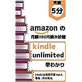 kindle unlimited 早わかり【5分セル】: kindle出版研究室 Vol.4.