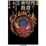 増補 性と呪殺の密教: 怪僧ドルジェタクの闇と光 (ちくま学芸文庫)