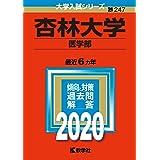 杏林大学(医学部) (2020年版大学入試シリーズ)